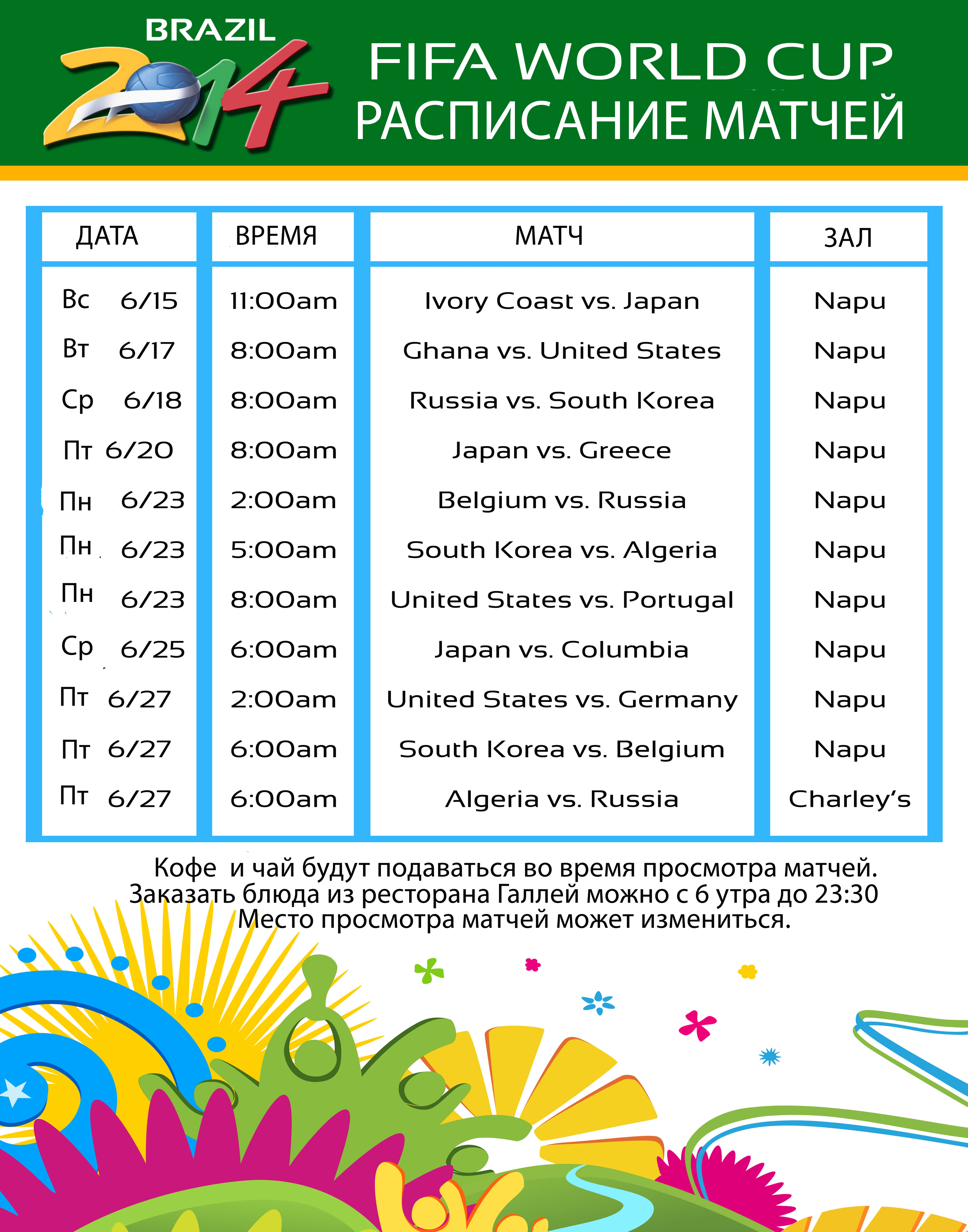 Schedule of matches World Cup 2014